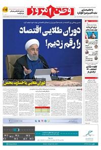 وطن امروز - ۱۴۰۰ پنج شنبه ۲۰ خرداد