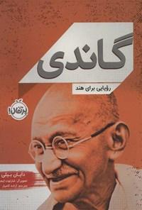 گاندی؛ رویایی برای هند