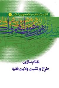 کارکرد ولایت فقیه در نظام جمهوری اسلامی ایران (جلد اول)