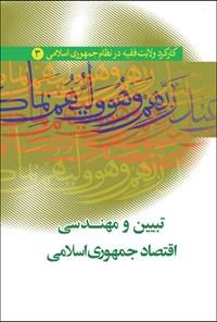کارکرد ولایت فقیه در نظام جمهوری اسلامی ایران (جلد سوم)