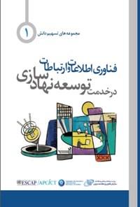فناوری اطلاعات و ارتباطات در خدمت توسعه نهادسازی