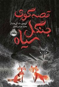 قصه گوی جنگل سیاه