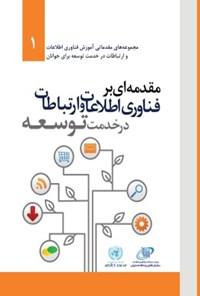 مقدمه ای بر فناوری اطلاعات و ارتباطات در خدمت توسعه