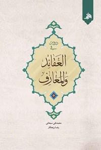 دروس فی العقائد و المعارف