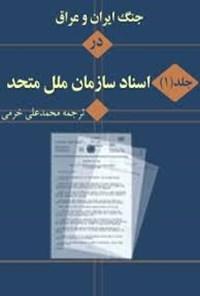 جنگ ایران و عراق در اسناد سازمان ملل (جلد اول)