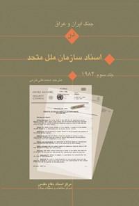 جنگ ایران و عراق در اسناد سازمان ملل (جلد سوم)