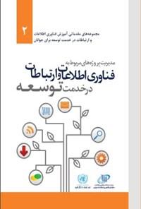 مدیریت پروژه های مربوط به فناوری اطلاعات و ارتباطات در خدمت توسعه
