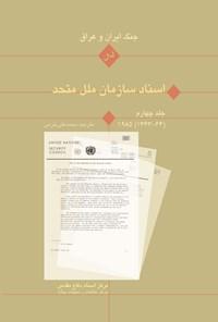 جنگ ایران و عراق در اسناد سازمان ملل (جلد چهارم)