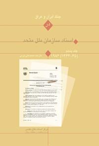 جنگ ایران و عراق در اسناد سازمان ملل (جلد پنجم)