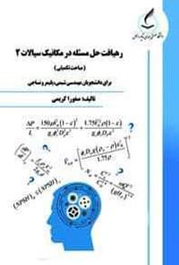 رهیافت حل مسئله در مکانیک سیالات 2