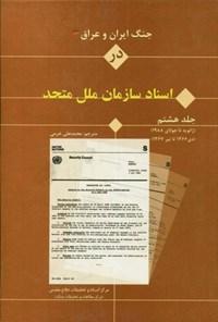 جنگ ایران و عراق در اسناد سازمان ملل (جلد هشتم)