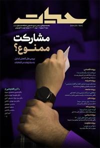 ماهنامه حیات - شماره ۱۰۹ - خرداد ۱۴۰۰