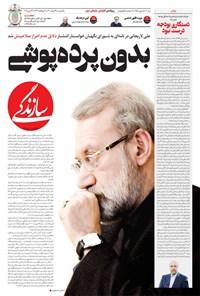 روزنامه سازندگی ـ شماره ۹۵۸ ـ ۲۳ خرداد ۱۴۰۰